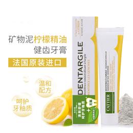 無氟礦物泥檸檬精油健齒牙膏